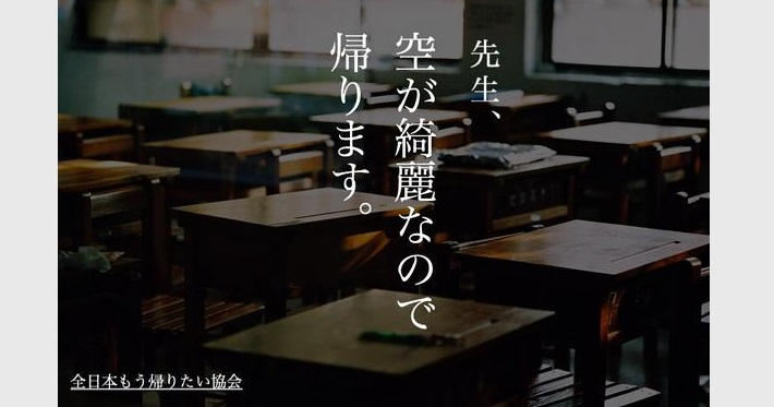全日本もう帰りたい協会